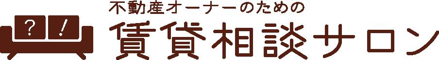 不動産オーナーのための賃貸相談サロン|東京、愛媛県松山市の賃貸管理会社|日本エイジェント