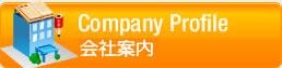 愛媛県松山市の賃貸不動産会社、日本エイジェントの会社概要
