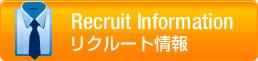 松山市の不動産会社、日本エイジェントの採用情報